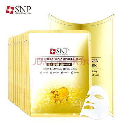 SNP黃金膠原蛋白補水面膜.jpg